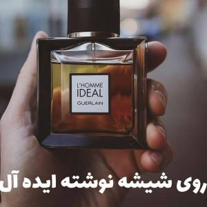 عطر ادکلن گرلن لهوم ایدیل-Guerlain L´Homme Ideal